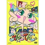 こてんこてんこ 第1巻 (DVD) /  (管理:209373)