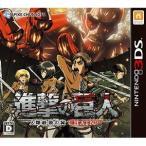 (3DS) 進撃の巨人~人類最後の翼~CHAIN (管理:410457)