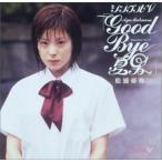 シングルV 「GOOD BYE 夏男」 (DVD) (2003) 松浦亜弥