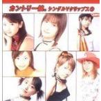カントリー娘。 シングルVクリップス(1) [DVD] (2003)