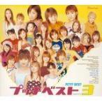 プッチベスト3 (CD) オムニバス; 藤本美貴; タンポポ;
