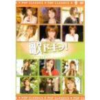 歌ドキッ! POP CLASSICS Vol.11 [DVD] (2008) オムニ