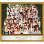 (CD)プッチベスト(5) / オムニバス; 中澤裕子; Berryz