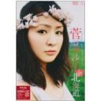 菅谷梨沙子 in 北海道 (DVD) (2009) 菅谷梨沙子 (管理:187591)