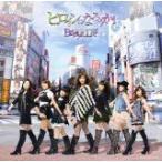 シングルV「ヒロインになろうか!」 (DVD) (2011) Berr