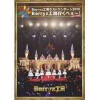 Berryz工房 ラストコンサート2015 Berryz工房行くべぇ