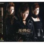 (CD)美勇伝シングルベスト9 Vol.1おまけつき 初回生産