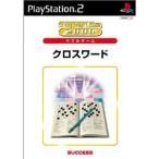(PS2) SuperLite2000パズル クロスワード(管理:41533)