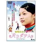 宮崎あおい in 『パコダテ人』 (DVD) /  (管理:201114)