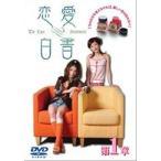 恋愛白書 3 (レンタル専用版) (DVD)(2004) (管理:58100)