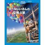 カールじいさんの空飛ぶ家/ブルーレイ(本編DVD付) [Blu-ray] (2010) ディズニー [管理:214616]