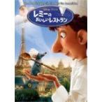 レミーのおいしいレストラン [DVD] (2007) ルー・ロマーノ; ブラッド・バード; パットン・オズワルト; イアン・ホルム; ブライア... [管理:157228]
