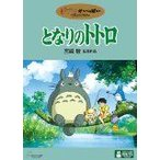 となりのトトロ (DVD) (2001) 宮崎駿 (管理:32410)