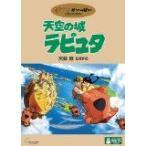 天空の城ラピュタ (DVD) (2002) 宮崎駿 (管理:35222)