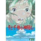 千と千尋の神隠し (通常版) [DVD] (2002) 柊瑠美; 入野自由; 宮崎駿 [管理:34447]