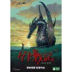ゲド戦記 (DVD) (2007) 宮崎吾朗 (管理:153487)