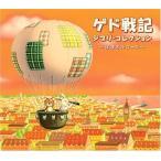 (CD)ゲド戦記〜ジブリ・コレクション / α波オルゴール (管理:537779)