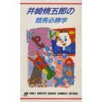 (FC) 井崎脩五郎の競馬必勝学 (管理:8909)