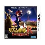 (3DS) リズム怪盗R 皇帝ナポレオンの (管理:410098)
