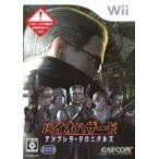 (Wii) バイオハザード アンブレラ・クロニクルズ  (管理:380091)