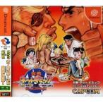 (DC) 対戦ネットギミックカプコン&彩京 (管理:14392)