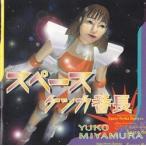 (CD)スペースケンカ番長 / 宮村優子 (管理:537115)