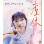 (CD)産休(Thank You) / 宮村優子 (管理:541373)