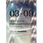 レミオロメン 3月9日武道館ライブ [DVD] (2005) レミオロメン [管理:65345]