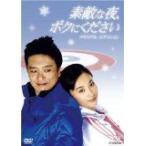 素敵な夜、ボクにください DVDメモリアル・エディション (2007) (管理:152974)