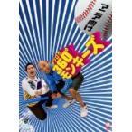 マニア向け [DVD] (2007) 360°モンキーズ [管理:153044]