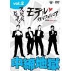 アンジャッシュ・バナナマン モテルカルフォルニア DARTS LOVE LIVE vol.2 (DVD) (2008) バナナマン; アンジャッシュ (管理:174389)