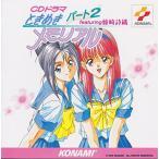 (CD)CDドラマ ときめきメモリアル パート2 featuring 藤崎詩織 / イメージ・アルバム (管理:539592)