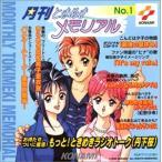 (CD)月刊ときめきメモリアル(1) / ラジオ・サントラ (管理:542772)