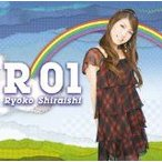 (CD)R01 /白石涼子(管理:510433)