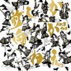 (CD)�����������ͤ�(�����) / AKB48 (������528527)