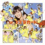 (CD)AKB48/���Υץ饫���� ��� (������529364)