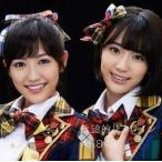 (CD)希望的リフレイン (劇場盤) / AKB48(管理:529908)