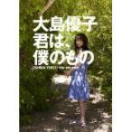 大島優子 君は、僕のもの (DVD) (2010) 大島優子 (管理:178541)