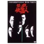 必殺仕置人 VOL.1 (DVD)(2002) (管理:177985)
