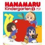 はなまる幼稚園(1)(Blu- [管理:214567]