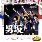 (CD)男坂(初回盤:特典DVD乾曜子Ver.付)(DVD付) / 腐男塾  (管理:513943)