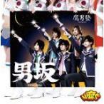 (CD)男坂(初回盤:特典DVD京本有加Ver.付)(DVD付)  腐男塾 (管理:513940)