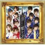 「腐レンズ」(初回限定盤B) (CD)腐男塾・中野腐女シスターズ.(管理:521267)