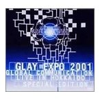 GLAY EXPO 2001 GLOBAL COMMUNICATION LIVE IN HOKKAIDO SPECIAL EDITION (限定盤) (DVD) / GLAY (管理:32492)