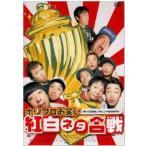 ホリプロお笑い紅白ネタ合戦 (DVD) (2004) さまぁ~ず; バナナマン; スピードワゴン; ホリ; 江戸むらさき; つぶやきシロー (管理:60201)