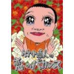 竹中直人の恋のバカンス DVD-BOX (2005) (管理:54790