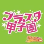 Yahoo!コレクションモールブラスタ甲子園 [CD] 東京ブラススタイル [管理:507199]