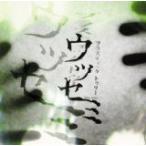 ウツセミ [CD] Plastic Tree; ナカヤマアキラ; 長谷川正; 有村竜太朗 [管理:509336]