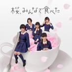 (CD)桜、みんなで食べた (劇場盤) / HKT48 / HKT48 (管理:528617)