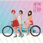 (CD)12秒 (劇場盤) / HKT48(管理:530759)